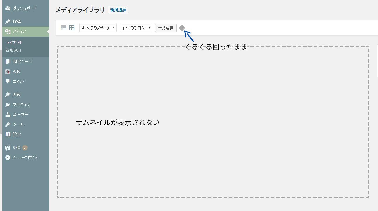 WordPressの管理画面の表示が崩れ、メディアライブラリに画像が表示されない!ダブルパーンチ!!